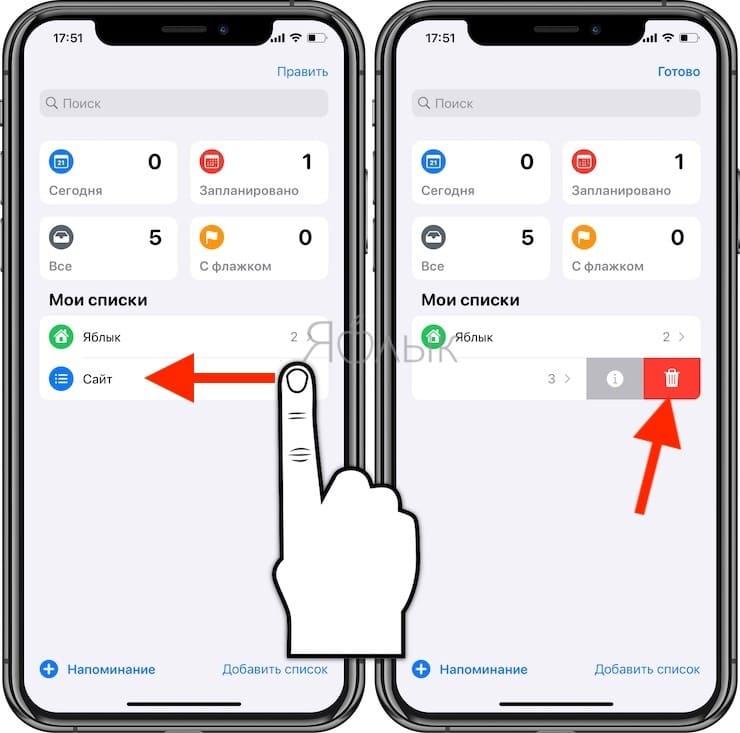 Как удалить напоминание на iPhone
