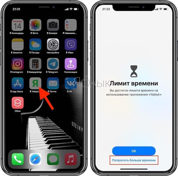 Как установить пароль на приложение в iPhone или iPad