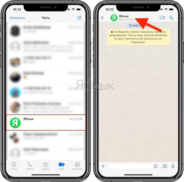 Как отключить звук уведомлений из чатов в WhatsApp