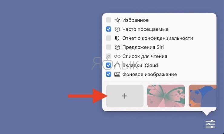 How to choose and set a wallpaper on the start page of the Safari browser on macOS