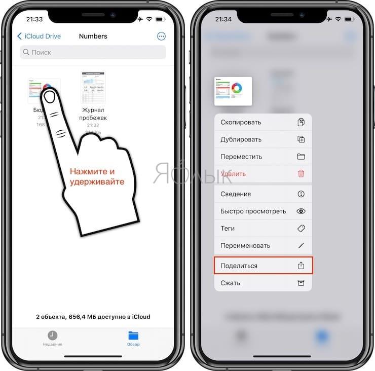 Как делиться (совместно редактировать) документами и файлами в приложении «Файлы» на iPhone и iPad