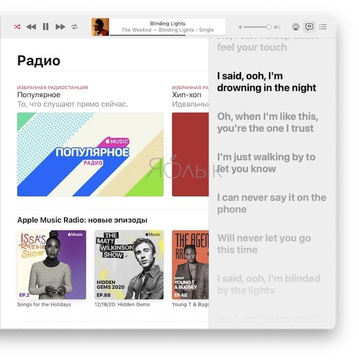 Как открыть тест песни в режиме «караоке» на Mac