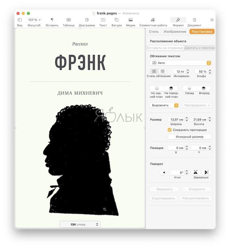 Как создать электронную книгу в формате EPUB для iPhone или iPad на Mac