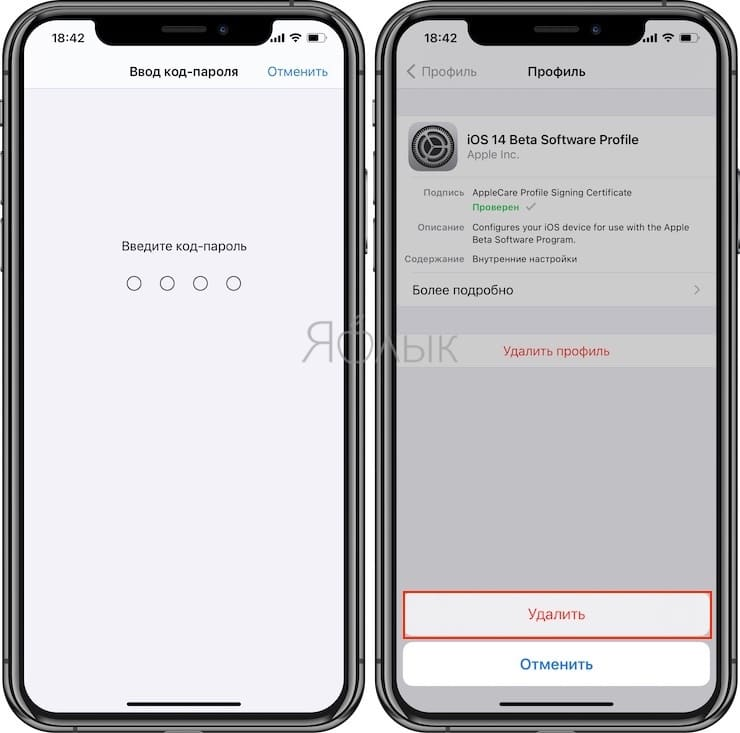 How to disable receiving iOS 14 beta updates