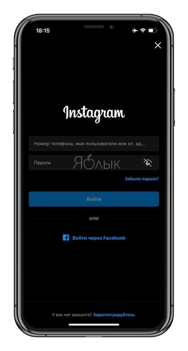 Как добавить в Instagram несколько учетных записей