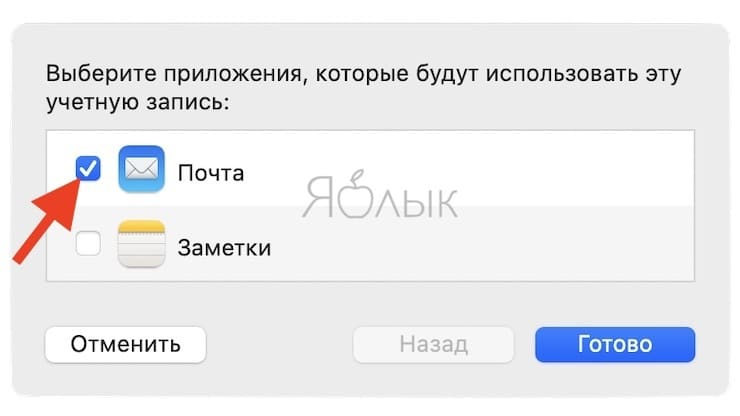How to set up Yandex mail in the Mail app on Mac