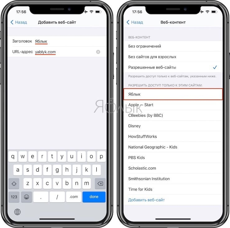 How to block access to select sites on iPhone and iPad
