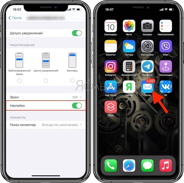 Как настраивать уведомления в iOS?
