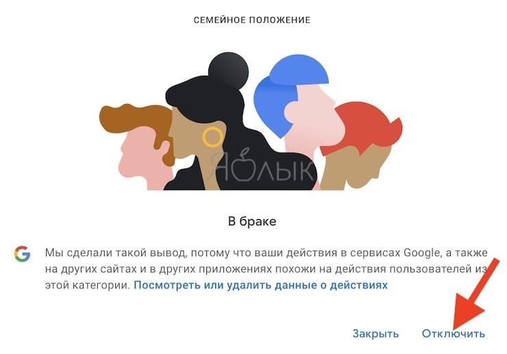 Как посмотреть все, что знает про вас Google: пол, возраст и все интересы