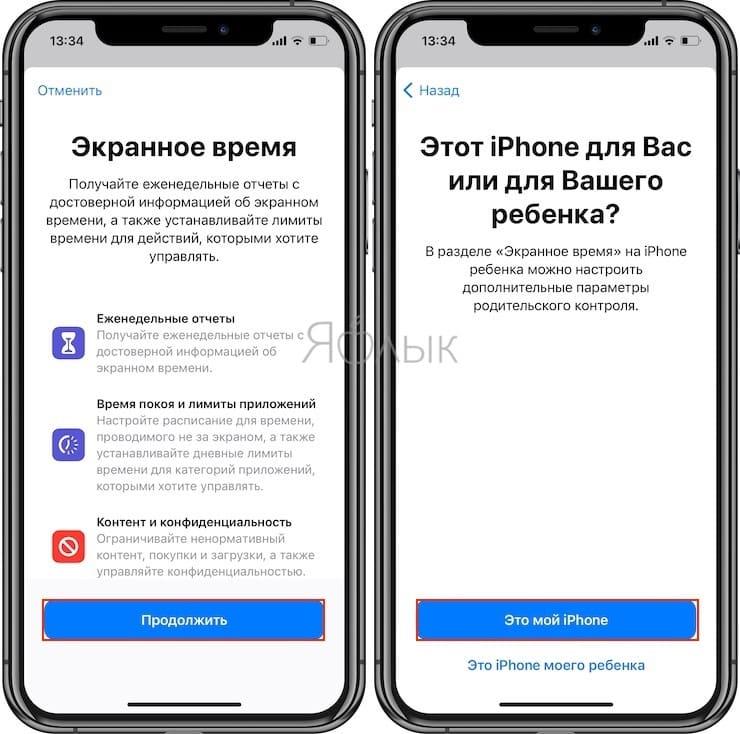 Как в iOS отключить уведомления от приложения «Быстрые команды»?