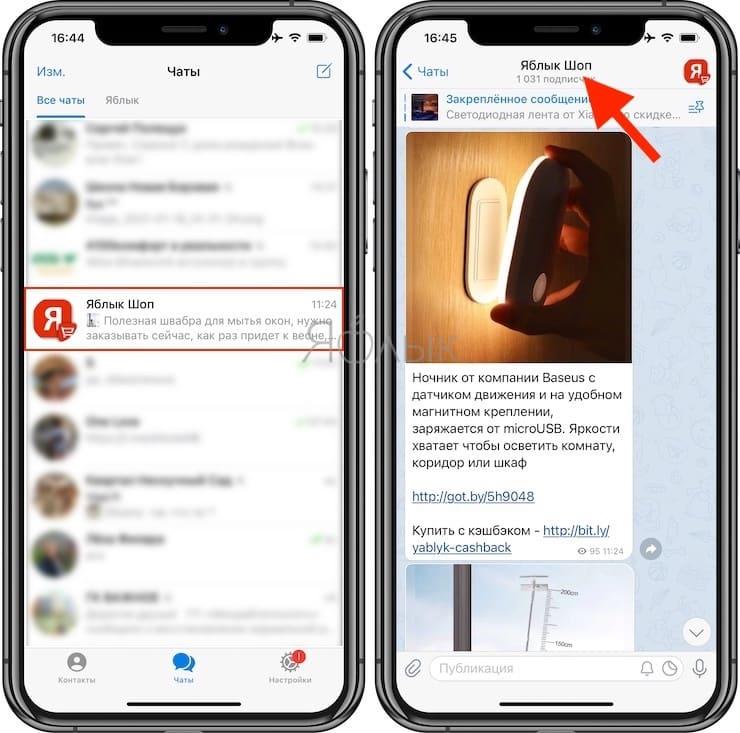 Как отключить уведомления из каналов и чатов в Telegram