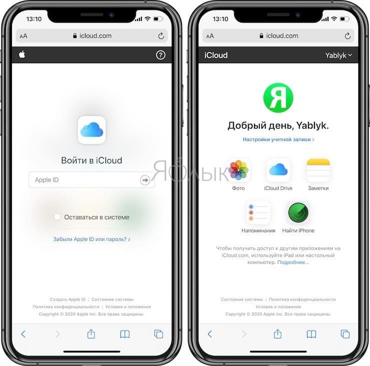 Как открыть iCloud с Android или чужого iPhone или iPad