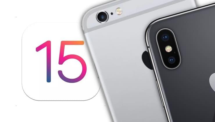 Будет ли iOS 15 поддерживать iPhone 6s, iPhone SE, iPhone 7, iPhone 8 и iPhone X