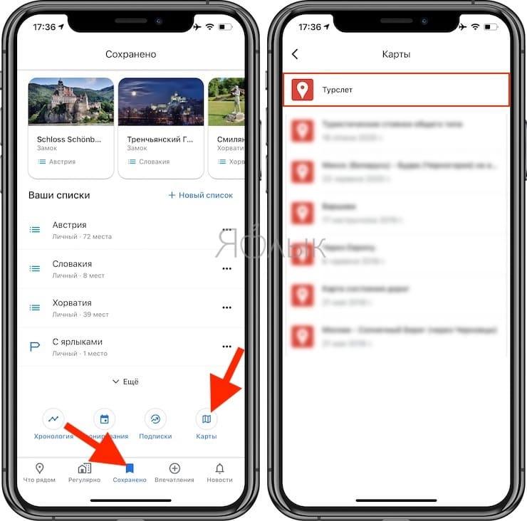 Как создавать свои карты и маршруты в Google Maps и делиться ими с друзьями