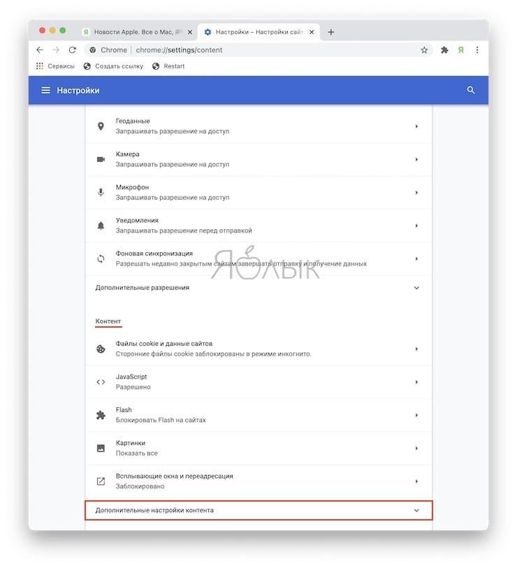 Как автоматически увеличивать выборочные сайты (шрифт, размер) в Chrome
