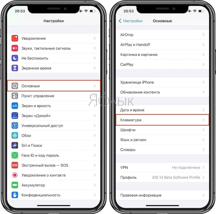 Как добавить символ  (Apple) на клавиатуру iPhone или iPad
