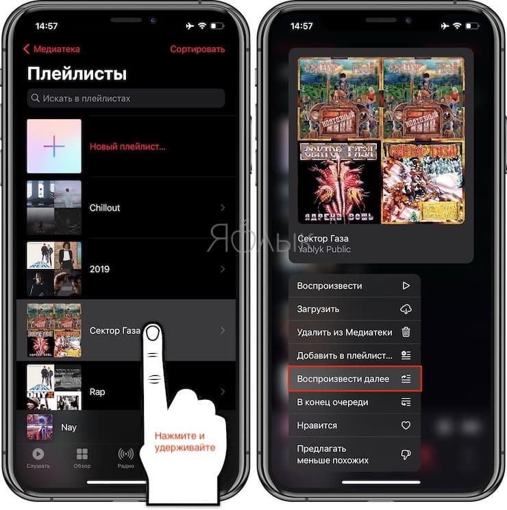 Как настроить список «На очереди» (следующие песни) в Apple Music