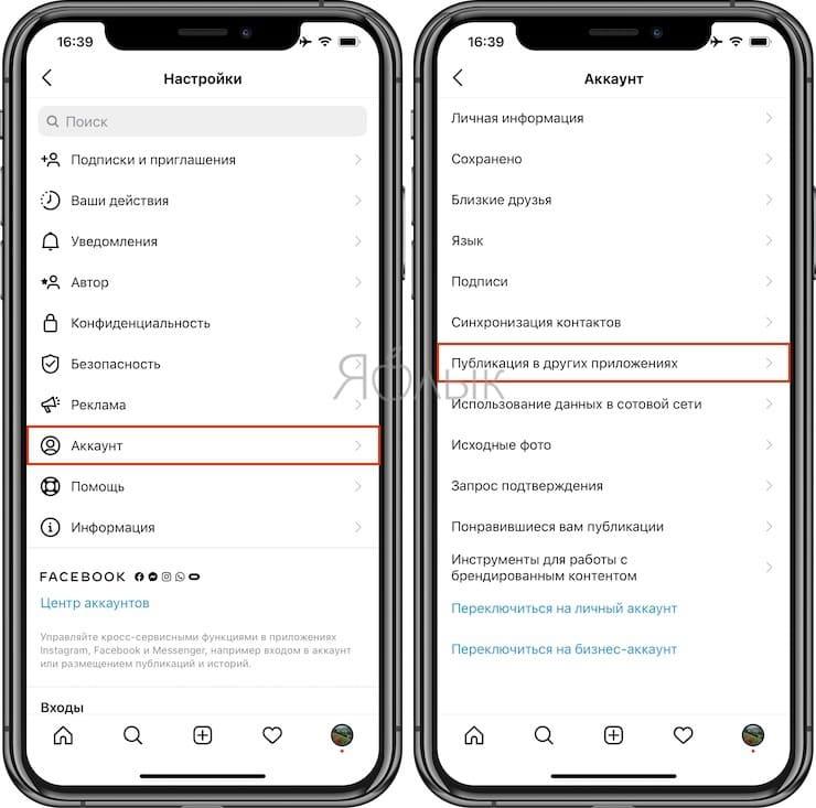 Как привязать Инстаграм к Вконтакте, Одноклассникам и Фейсбуку
