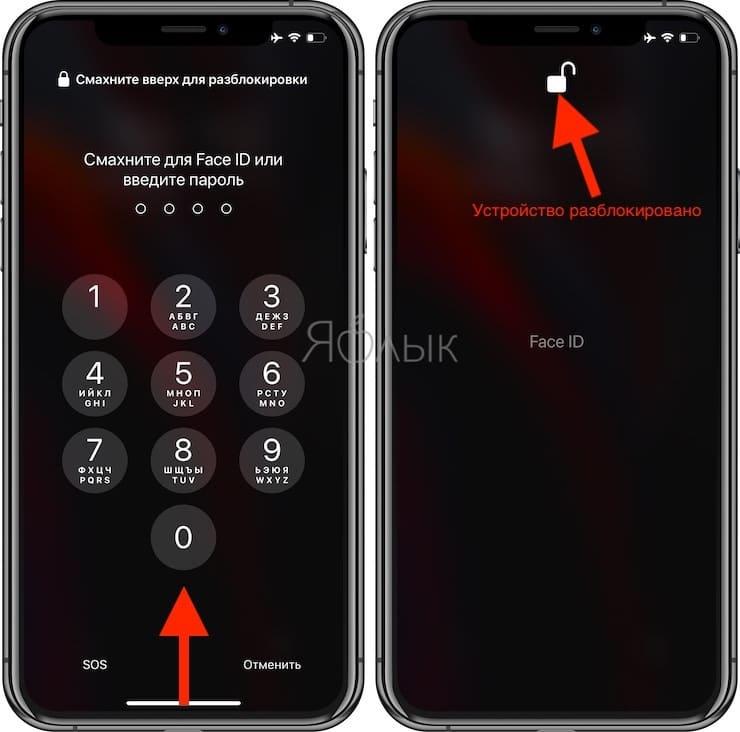 Как разблокировать iPhone через Face ID после неудачной попытки