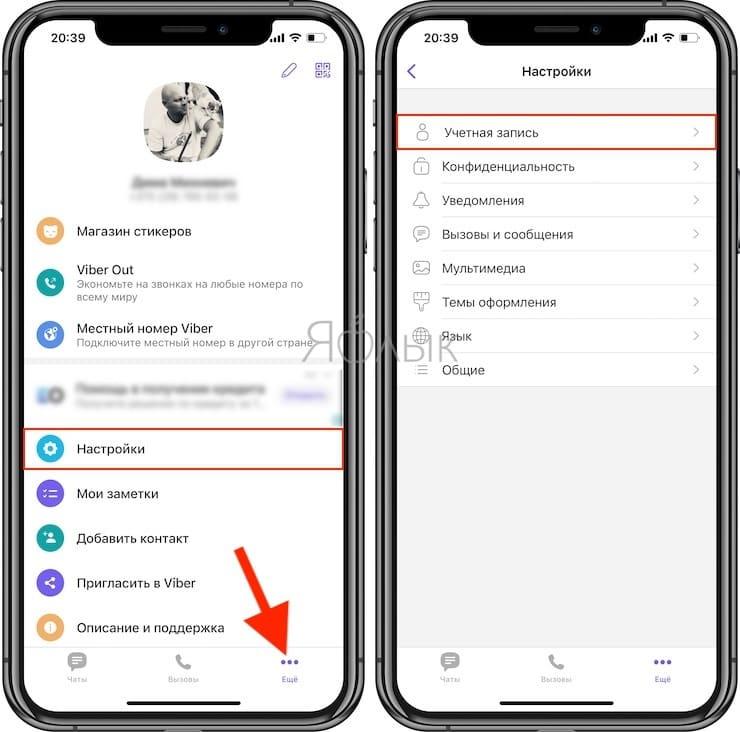 Как создать резервную копию чатов (переписки) в Viber на iPhone и iPad