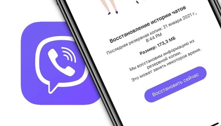 Как сохранить и восстановить сообщения (переписку) в Viber на iPhone