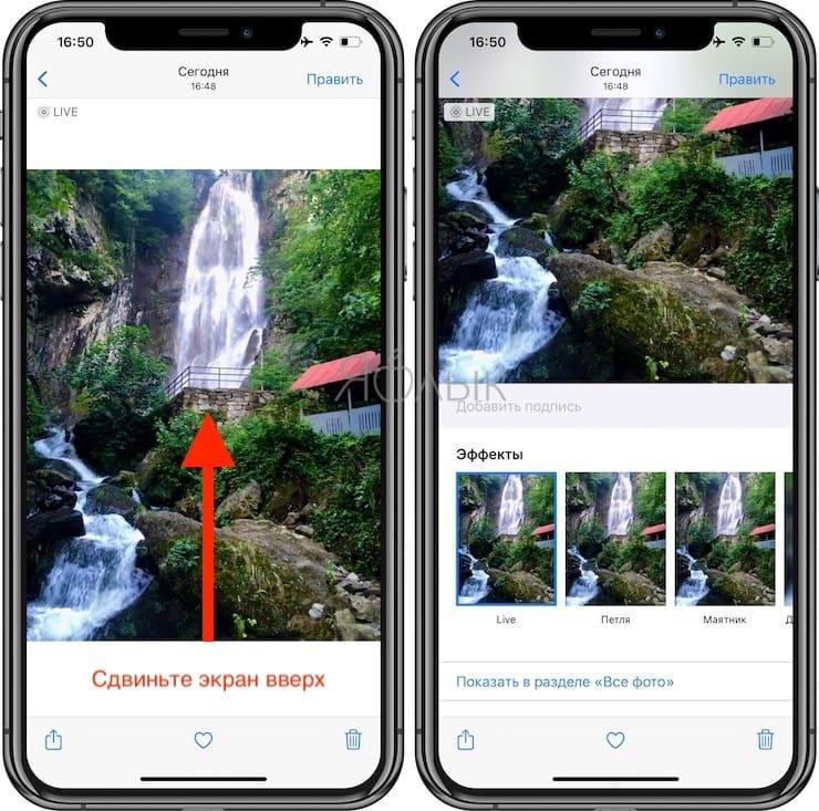 Как сделать фото с эффектом шлейфа (длинной выдержкой) на iPhone при помощиLive Photos