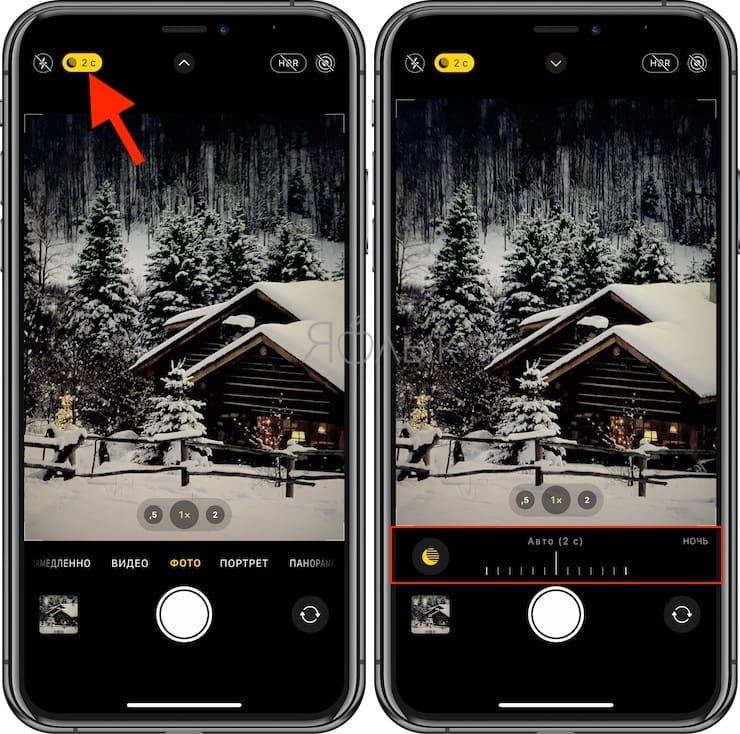 Ночной режим в iPhone на iOS