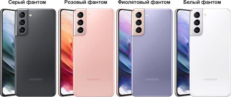 Цвета Samsung Galaxy S21