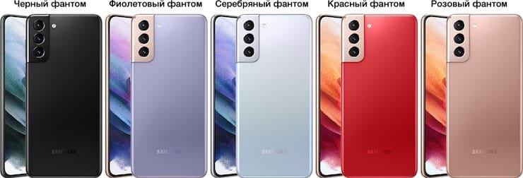 Цвета Samsung Galaxy S21+