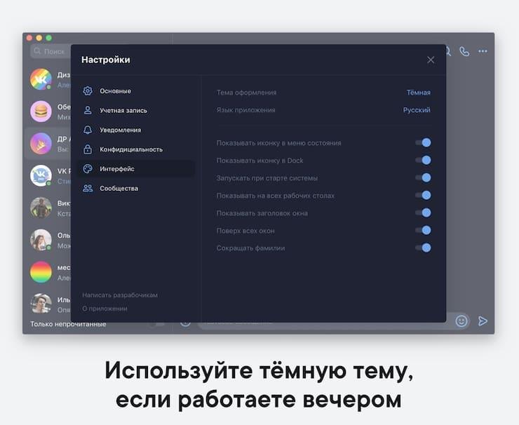 VK Messenger: Программа Вконтакте (ВК) для компьютера Windows, Mac, Linux