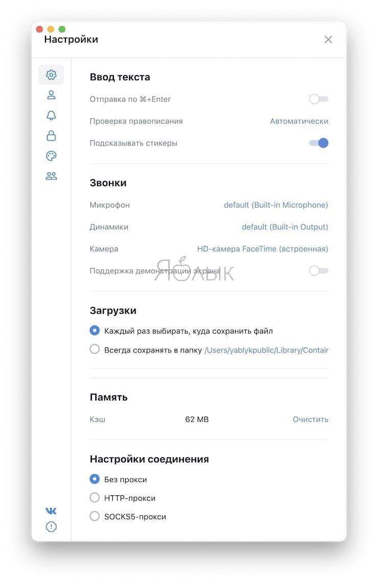 Настройки VK Messenger