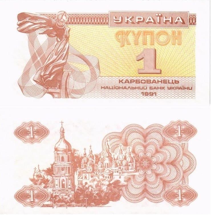 украинский карбованец