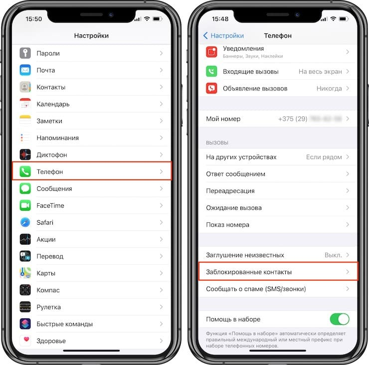Список заблокированных контактов на iPhone