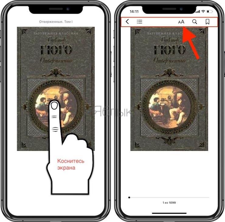 Apple Книги (iBooks) – лучшая читалка книг в формате ePub для iPhone