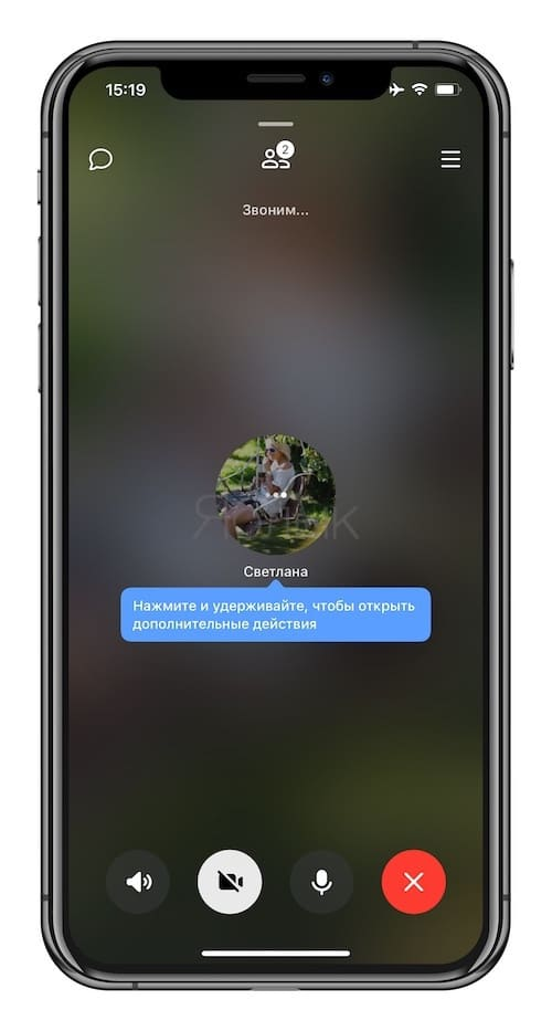 Зашифрованные звонки в Вконтакте (вкладка «Личные сообщения»)