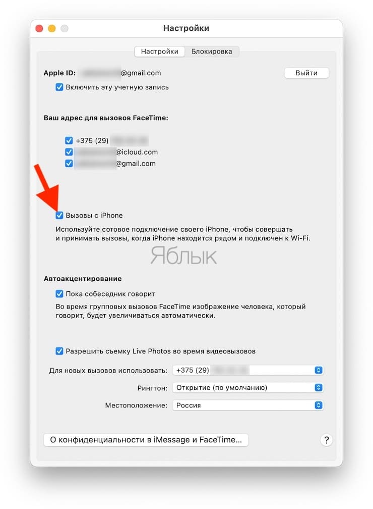 Как звонить (сотовые звонки) с iMac, Macbook Pro, Air или Mac mini?