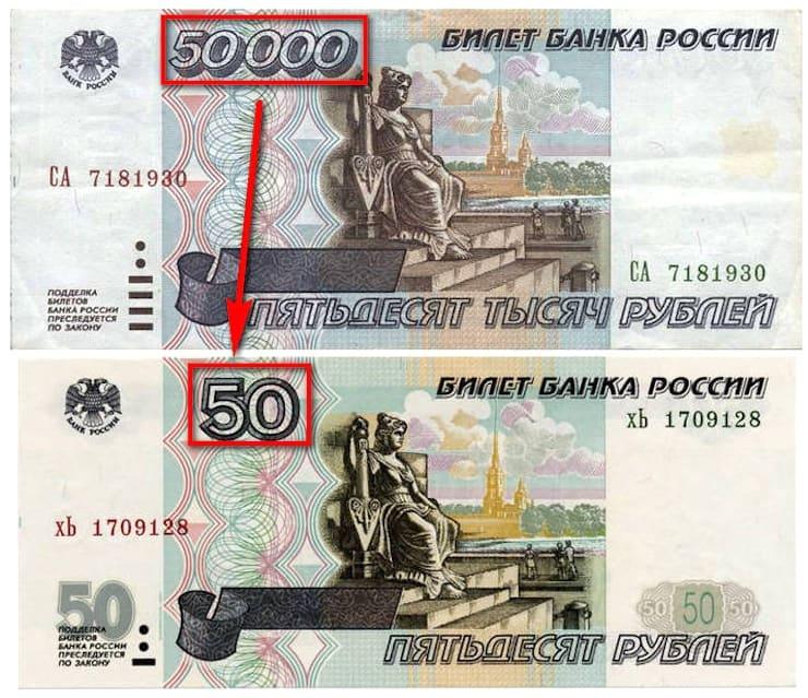 Деноминация, или сколько бы стоил доллар в России без денежных реформ