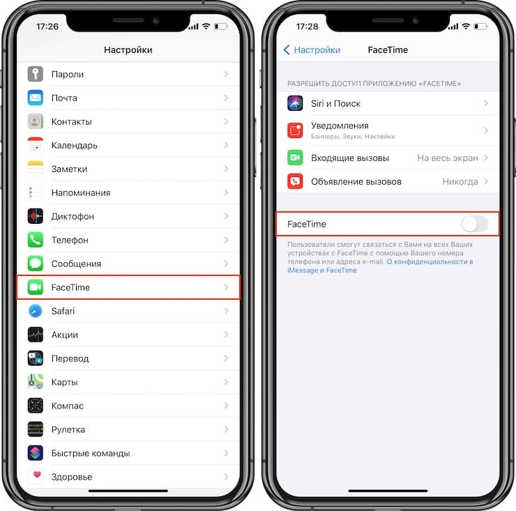 Как отключить FaceTime-звонки на iPhone, iPod touch или iPad?
