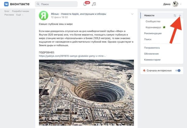 Cкрытые возможности и функции Вконтакте