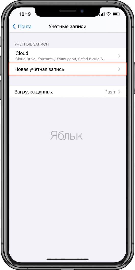Как настроить (добавить) почту Яндекс, Gmail и Mail.ru на iPhone