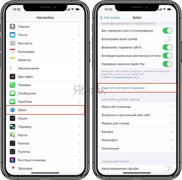 Как удалить историю посещений Safari на iPhone и iPad