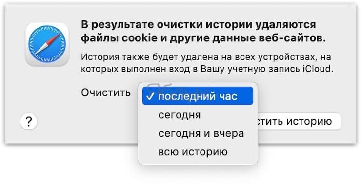 Как удалить историю посещений Safari на Mac