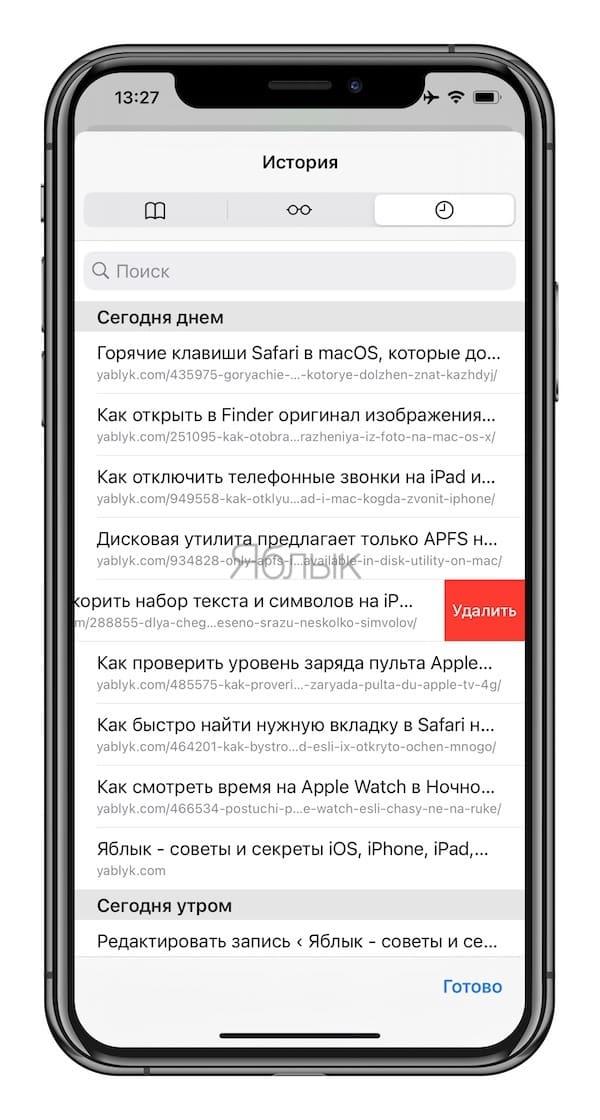 Как выборочно удалить страницы из истории Safari в iOS