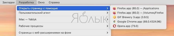 Как быстро с помощью Safari открывать вкладки в других браузерах?