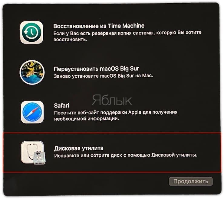 Как переустановить Mac (macOS)