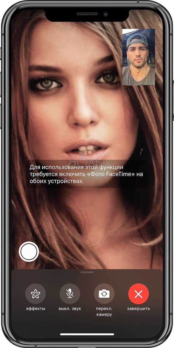 Как делать «живые» фото (Live Photo) во время FaceTime-разговора