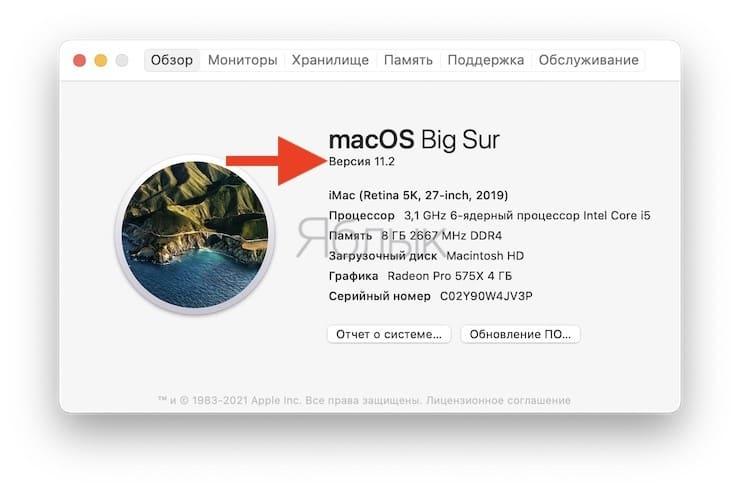 Как узнать версию и номер сборки macOS