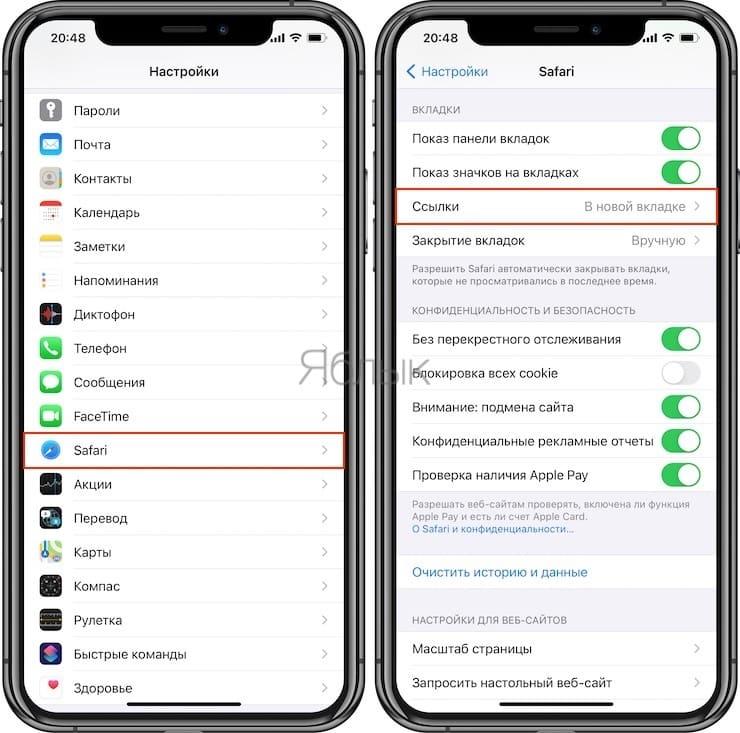 Как открывать ссылки в Safari на iPhone не покидая открытой страницы: 2 способа
