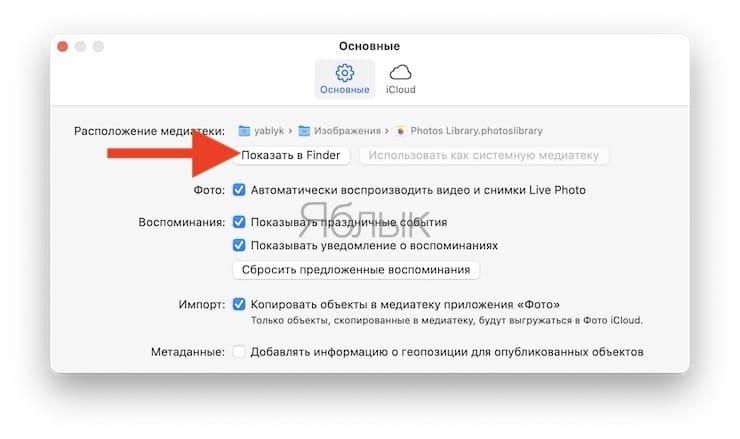 Как открыть в Finder оригинал изображения из «Фото» на Mac (macOS)