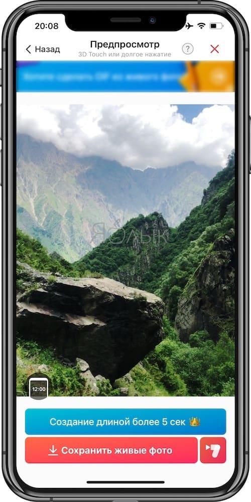 Как на iPhone и iPad сделать из видео «Живые фото»